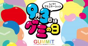 gummy01