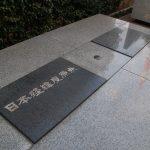 Japan_geodetic_datum